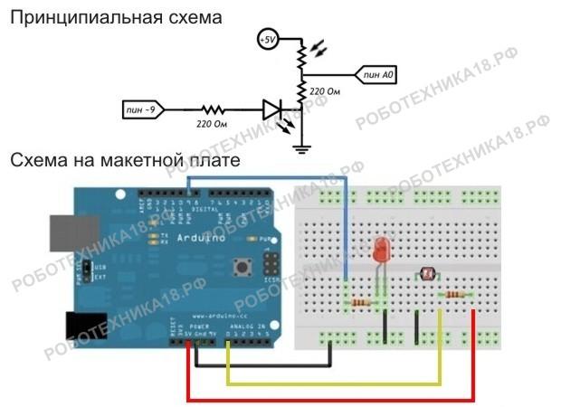 Схема сборки умного светильника с автоматическим включением
