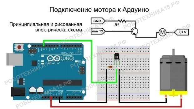 Схема подключения мотора постоянного тока к Ардуино