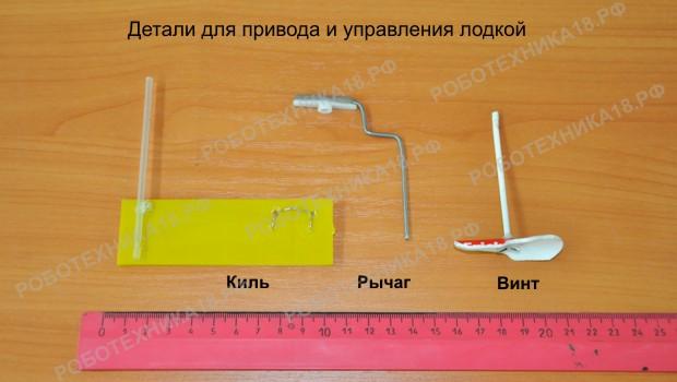 Изготовление деталей для привода и управления