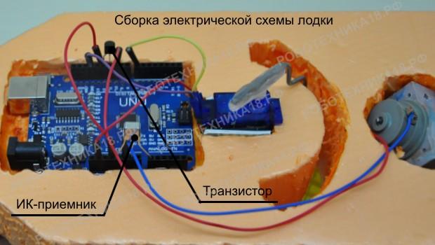 Сборка электрической схемы лодки на ИК управлении