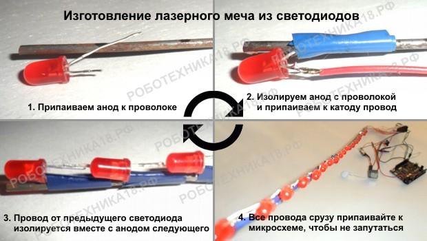 Изготовление лазерного меча из светодиодов своими руками