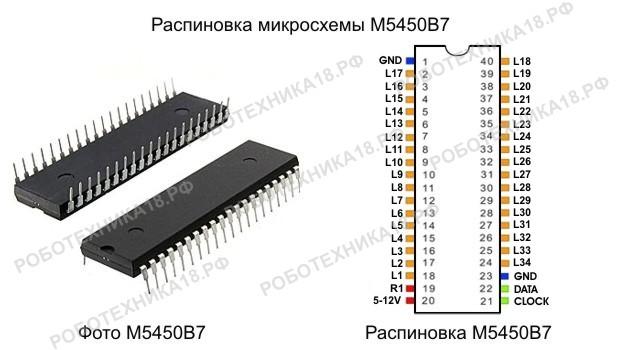 Фото. Распиновка микросхемы М5450В7 dip40