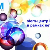 Stem-центр Intel в Ижевске