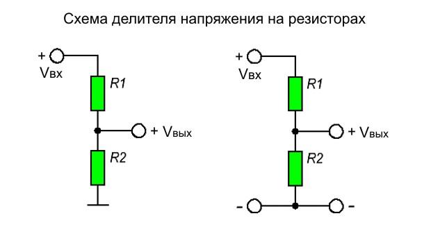 Расчет делителя напряжения на резисторах онлайн калькулятор