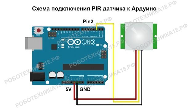 Схема подключения PIR датчика к Ардуино УНО