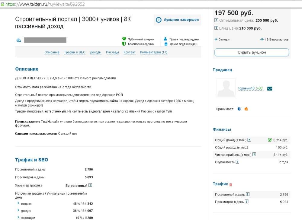 Курс по созданию и продвижению сайтов в Ижевске