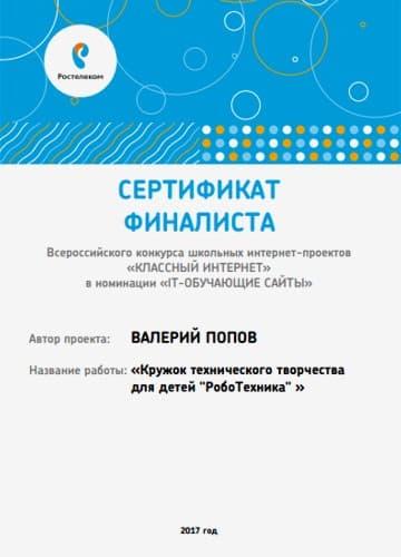 Финалист всероссийского конкурса школьных интернет-проектов