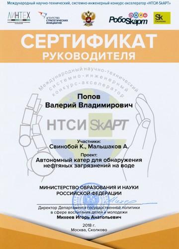 Диплом финалистов научно-технического конкурса НТСИ-Skарт