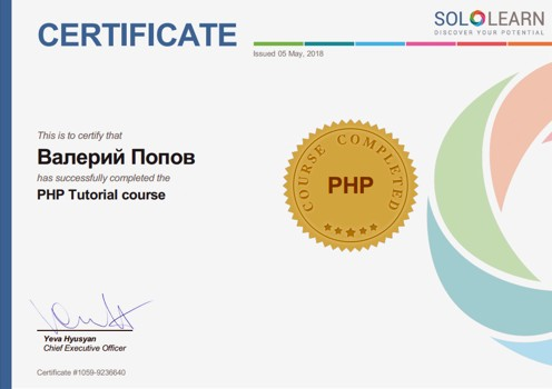 Учебный курс по языку PHP
