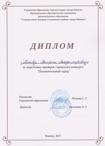 Диплом за подготовку призеров городского конкурса