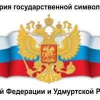 История государственной символики РФ и Удмуртии