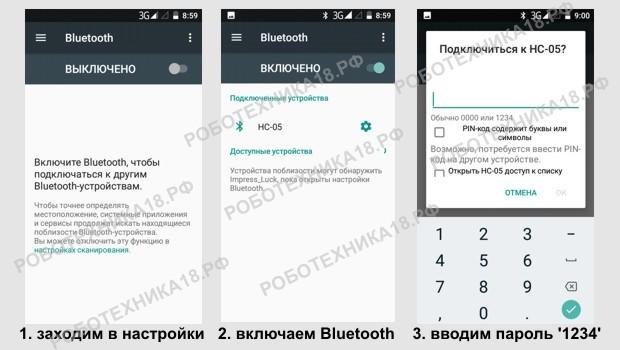 Соединение между смартфоном и блютуз модулем