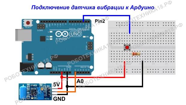 Как подключить датчик вибрации к Ардуино УНО