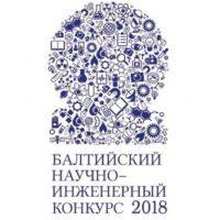 Мы лауреаты Балтийского конкурса 2018