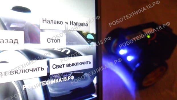 Управление машинкой на Ардуино через Андроид