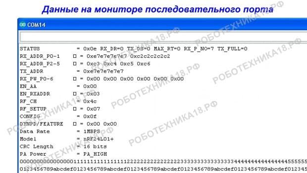 Вывод информации о характеристиках модуля nRF24L01+ на мониторе