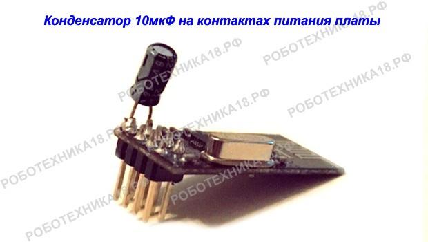 Чтобы снизить помехи можно использовать керамический конденсатор