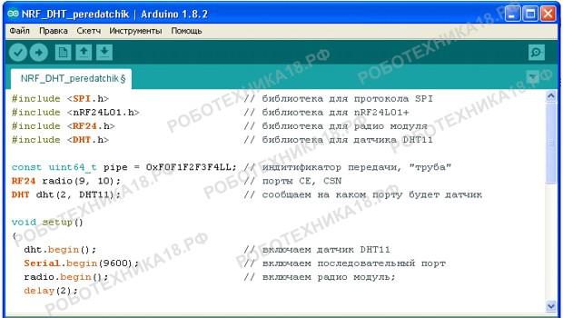 Пример добавления нескольких библиотек для модулей Ардуино