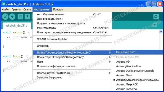 Настройка порта программы Arduino IDE для Mega 2560