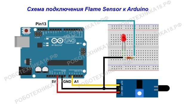 Схема подключения датчика пламени (flame sensor) к Arduino