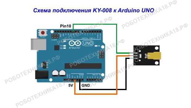 Схема подключения к Arduino модуля ky-008 3pin 650nm