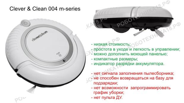 Робот-пылесос Сlever & Clean 004 m-series