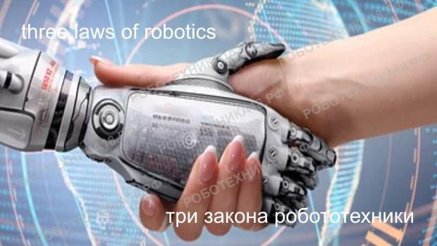 Три закона робототехники Айзека Азимова